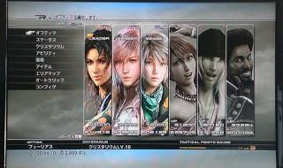 Todo se acaba algun dia… ADIOS  Final Fantasy XIII