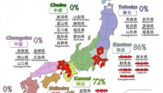 Geografia Japonesa & Frases Locas