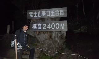 Subida al Monte FUJI (富士山)
