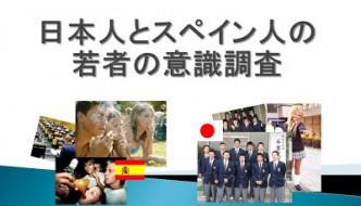 Diferencias entre adolescentes Japoneses y Españoles