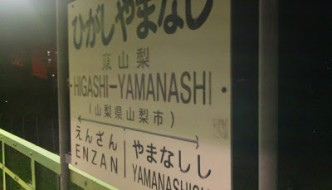 Visita a YAMANASHI