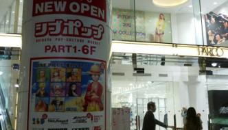 Tienda Oficial de One Piece en Shibuya + RaziAventura Final 2 (Estreno!)