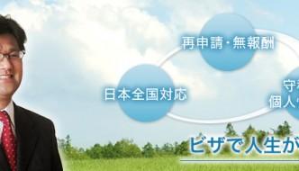 Como obtener un trabajo en Japón o un VISADO (el sueño de todo humano) en HD