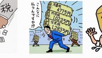 Ser autónomo en Japón y los impuestos del infierno