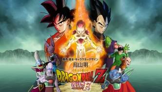 Dragon Ball Fukkatsu no F – Opinión y critica