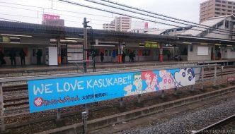 KASUKABE – El barrio de ShinChan