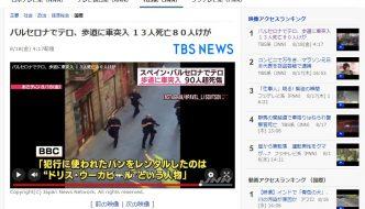 Pokemon GO vuelve a Japón, unos cuantos guiados y un triste atentado