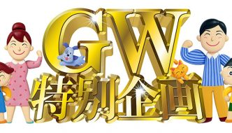 Empieza la GOLDEN WEEK 2016