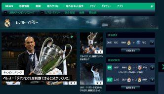 Final de la Champions, Mi casa y Mimo-chan amoroso